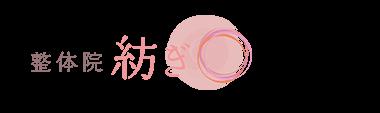 橋本の整体なら「整体院 紡ぎ(つむぎ)」 ロゴ